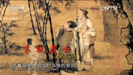 """文明之旅:康震在宋词里""""品苏东坡!"""""""