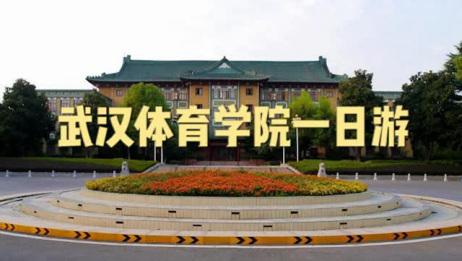 武汉体育学院一日游