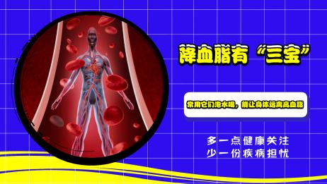 """降血脂有""""三宝"""",常用它们泡水喝,能让身体远离高血脂"""