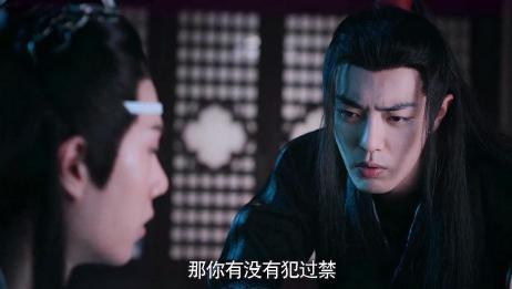 陈情令:魏无羡趁着蓝忘机醉酒问话,听到答案他愣住了
