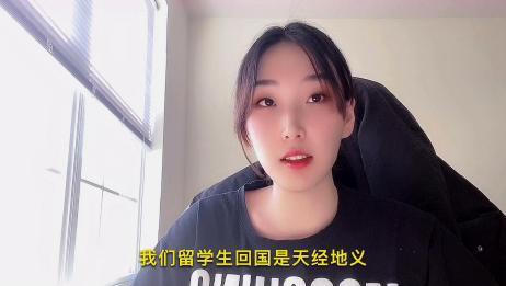 我去美国留学,为啥中国网友都在骂留美学生?我们做错什么了?
