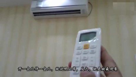 空调制冷效果不好,学会这几招,准确判断是否缺制冷剂,少花冤枉钱