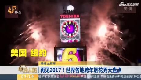 再见2017!世界各地跨年烟花秀大盘点