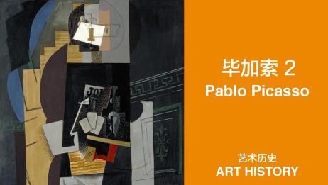 毕加索,一个不断变化艺术手法的探求者