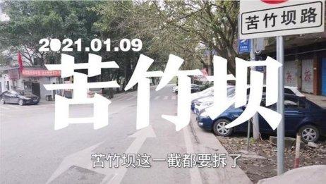 重庆巴南区苦竹坝:这里快拆迁了,这个视频留着以后的回忆吧!