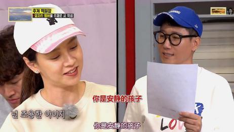 韩综RM:池石镇写诗给宋智孝听,感觉诗句是在嘲讽宋智孝