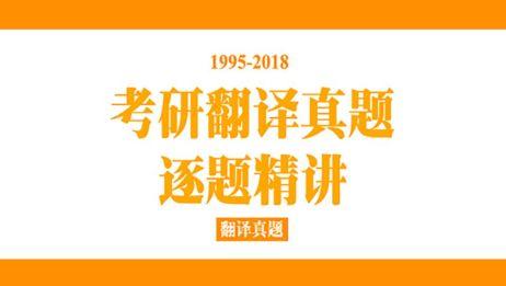 【考研翻译】真题精讲2000年底71题