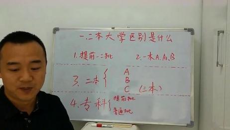 老师解读大学一本和二本的区别,考生与家长一定了解,慎重选择