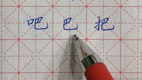 硬笔书法199:吧,巴写好才是关键
