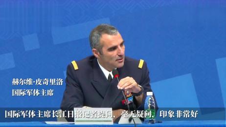 长江日报记者提问国际军体主席:武汉给您最深的印象是什么?