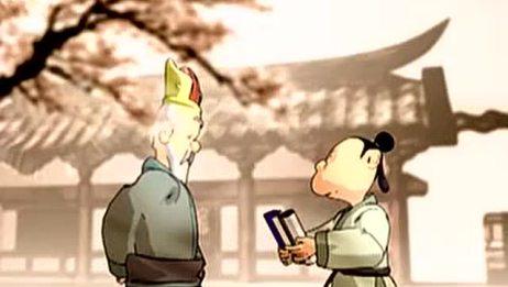 四书之《中庸》动画解读版