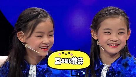 双胞胎姐妹互相嫌弃,居然是因为衣服一样,主持人在一旁笑惨了