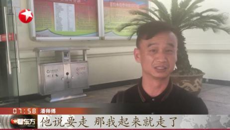 浙江丽水:乘客现金遗失服务区 工作人员与民警合力寻回