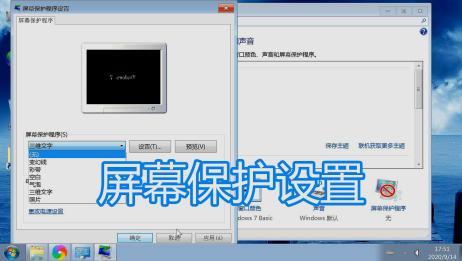 电脑屏幕保护程序设置教程,系统电源设置修改关闭显示器的时间