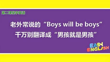 """实用英语口语:Boys will be boys千万别翻译成""""男孩就是男孩"""""""