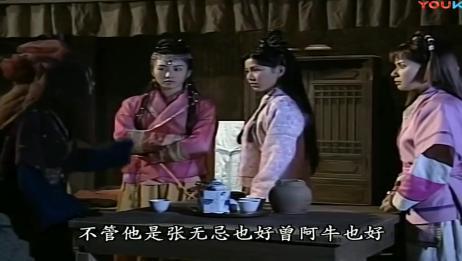 【吴启华版倚天屠龙记】四个女人同台戏 只为阿牛张无忌
