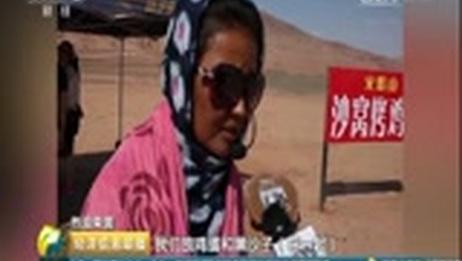[经济信息联播]热浪来袭:48.7摄氏度!新疆吐鲁番连续多日持续高温