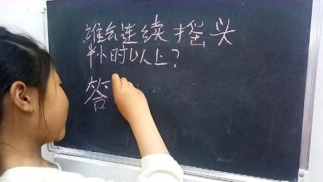 老师出这题绝了:谁会连续摇头半小时以上?看小女孩如何解答