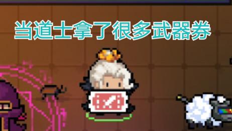 活动  【元气骑士】无限兑换券BUG