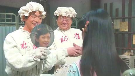 影视:范伟给病人割双眼皮,小道士却以为,病人眼瞎了!
