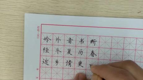 手写古诗《渡汉江》