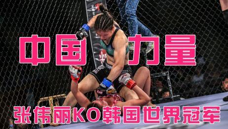 擂台上的中国力量,张伟丽铁肘KO韩国现役冠军,经此一役排名蹿升