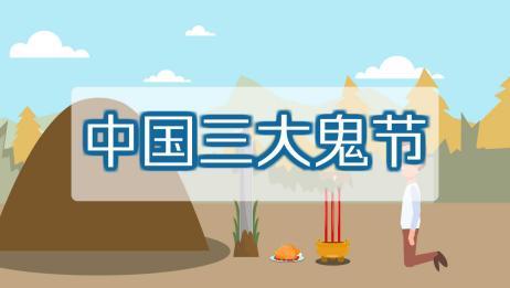中国三大鬼节:缅怀先人和已故亲朋,传达思念之情