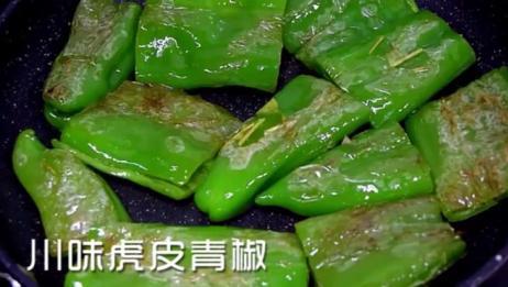 川味虎皮青椒,喜欢吃辣的朋友超级喜欢呢!