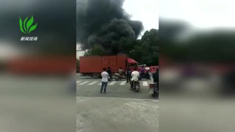 突发!东莞一厂房发生火灾 现场浓烟滚滚
