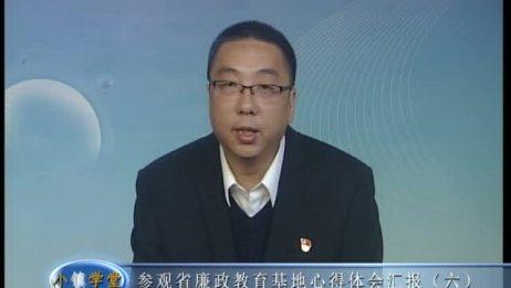 参观省廉政教育心得体会报告 韩兴强