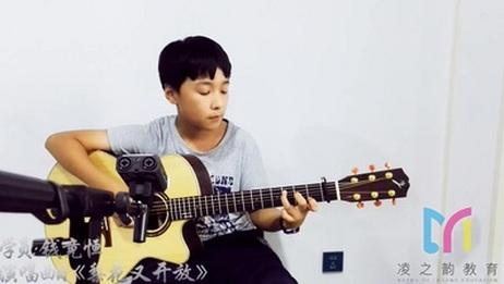 学员吉他弹唱《梨花又开放》