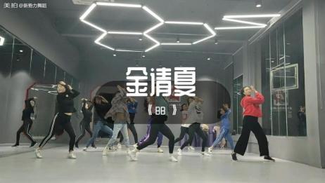 新势力舞蹈《BB》翻跳:LT 成人爵士舞
