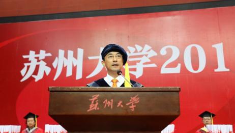 2019苏州大学毕业典礼,熊校长爆笑致辞 (字幕完整版)