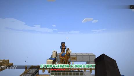我的世界1.14更多的合成空岛生存6:高效刷怪塔建造中……