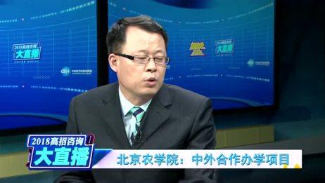 2018高考咨询大直播:北京农学院