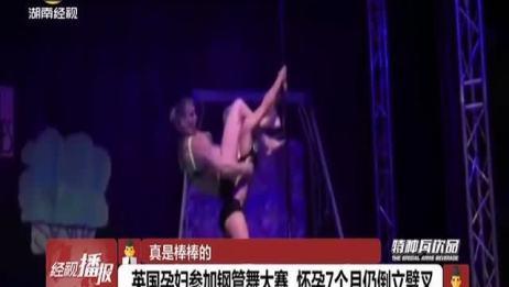 英国孕妇参加钢管舞大赛 怀孕7个月仍倒立劈叉