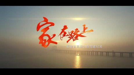 家·在路上——福建省高速公路党建纪实