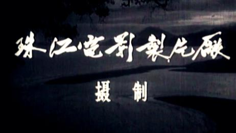一部60年代珠江电影厂出品老电影 那个难忘的年代 难以忘怀的记忆