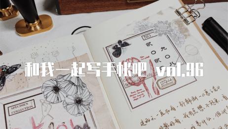 【手帐】和我一起写手帐吧~vol.96 / TN 标准本