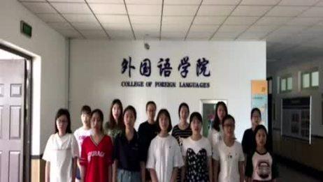 迎接团十八大外国语学院