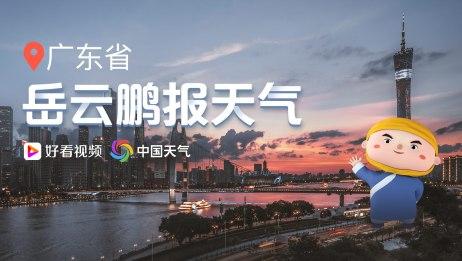 小岳岳报天气:09月17日广东清远天气预报