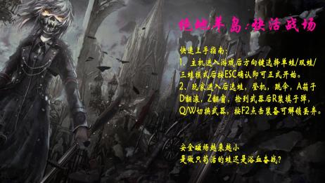 【魔兽RPG地图推荐】《绝地羊岛:快活战场》是谁对着倒地的我来了一发!?