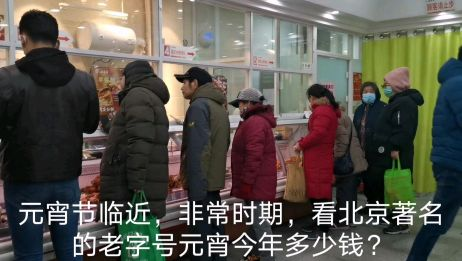 元宵节临近,特殊时期看北京著名的老字号元宵现在多少钱?