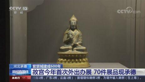 [新闻直播间]河北承德 紫禁城建成600年 故宫今年首次外出办展 70件展品现承德