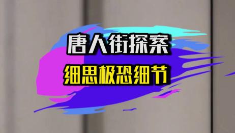 【wow妹的游戏日常】唐人街探案细思极恐细节