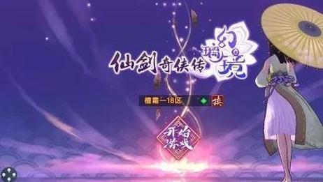 【试玩】仙剑奇侠传幻璃镜