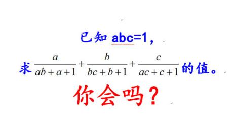 七年级数学拓展思维,如何利用消元代换法,班上只有一位同学会做