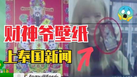 Lisa财神爷壁纸,上泰国新闻了!blackpink