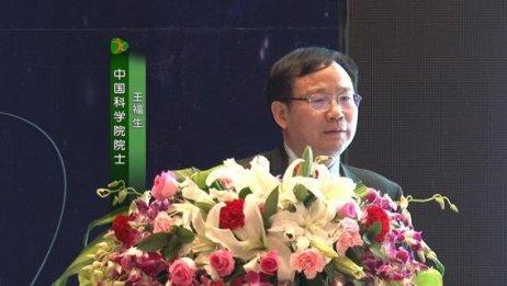 中国传染病防控进展与挑战—中国科学院院士 王福生