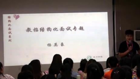 教师招聘考编面试 结构化考试形式和题型 尤其天津的同学一定要看